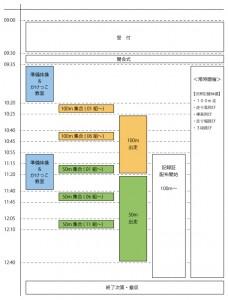 timetabele_0919_machida