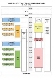 timetable_koto