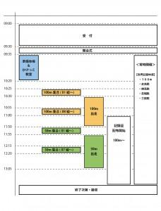 timetable_miyagi