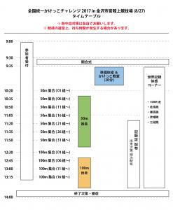 timetable_170827_kanazawa-01