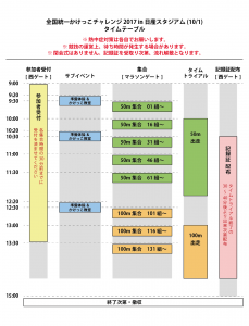 timetable_171001_nissan-01