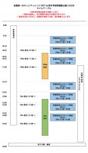 171029_atsugi2-01