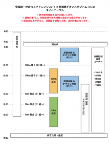 171103_sagamihara-01