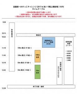 timetable_171009_aizu-01