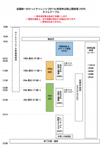 timetable_171009_machida-01