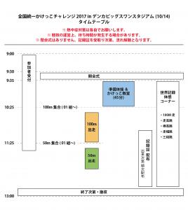timetable_171014_niigata-01