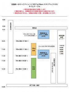 timetable_171123_kagawa