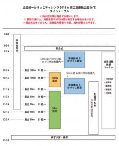 timetable_180609_hiroshima-01