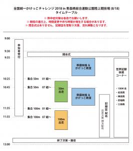 timetable_180818_aomori_02-01