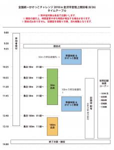 timetable_180826_kanazawa-01