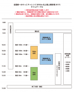 timetable_180917_iwate-01