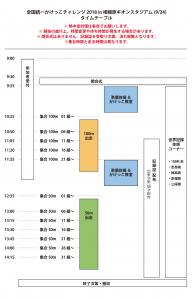 timetable_180924_sagamihara-01