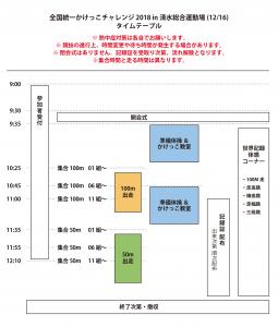 timetable_181216_shimizu-01
