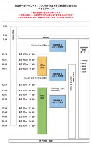 timetable_190519_atsugi_v02-01